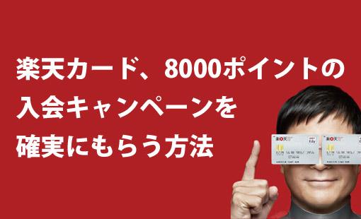 楽天カードの入会キャンペーンを確実にもらう方法