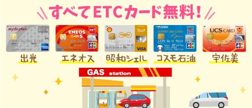 サブカードにおすすめ!ガソリンスタンド優待付きクレジットカード