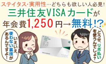 三井住友カード(旧クラシックカード)とETCの年会費を無料にする方法