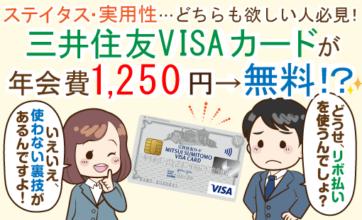 三井住友VISAカードとETCの年会費を無料にする方法