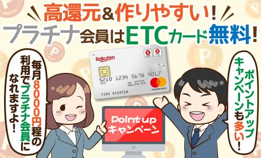 楽天クレジットカードの申し込み【完全ガイド】ETCカードの年会費を無料にする方法