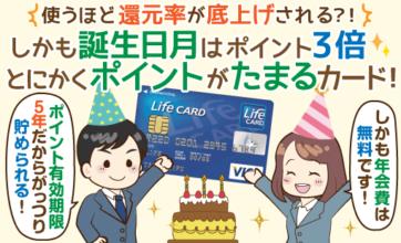 ライフカード完全ガイド(ETC無料)メリットとデメリット解説!