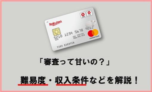 審査が簡単という噂は本当? 楽天クレジットカードの審査難易度について