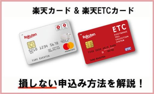 意外と楽チン。楽天カード(楽天ETCカード)の申し込み・解約方法