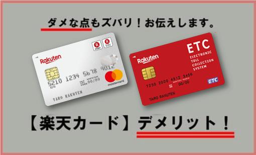 【楽天カード・デメリット】知らないと損する!