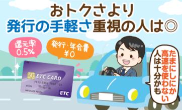 「イオンETCカード」を作るべき人・そうでない人:無料だが還元率は低め