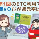 【年1回高速を使えば年会費無料】三井住友カード社でのETCカード発行ガイド