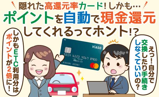 VIASOカードのメリットと審査に落ちないコツを解説!ETCカード年会費無料