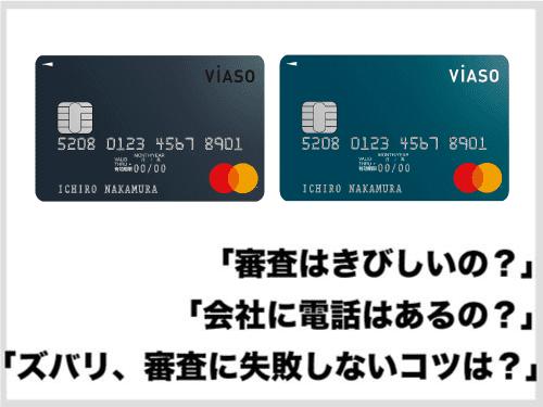 VIASOカード審査の難易度は?