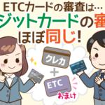 ETCカードの審査について(ブラックでも作れるETCカード)