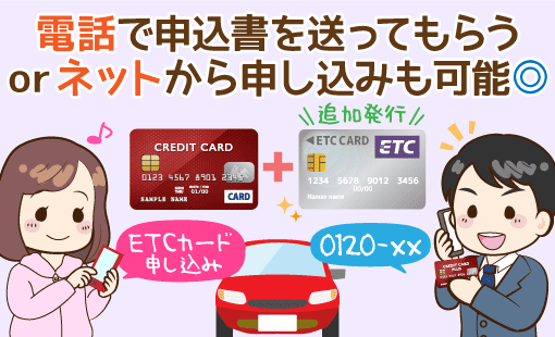 銀行に行かなくてもOK!一番簡単なETCカードの作り方