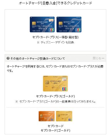 オートチャージ(自動入金)できるクレジットカード