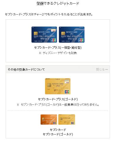登録できるクレジットカード