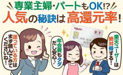 楽天カードのガチな口コミ評判と審査(顔写真付き19件掲載中!)