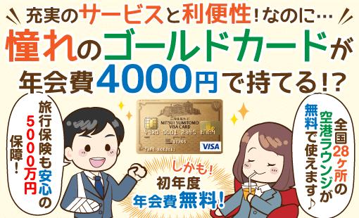 保有メリットが高く年会費を4千円にできる三井住友VISAゴールドカード