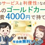 三井住友カード ゴールドの6つのメリット・4つのデメリット