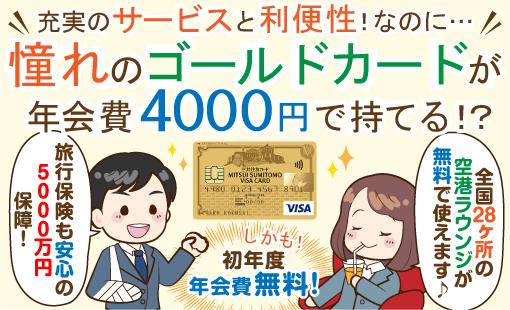 三井住友VISAゴールドカードの6つのメリット・4つのデメリット