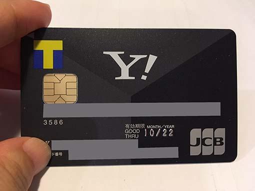 ヤフーカード(Yahoo! JAPANカード)の高い還元率を利用してTポイントを貯める方法!