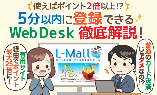 LIFE-Web Desk(ライフ ウェブデスク)を使わないと損する理由