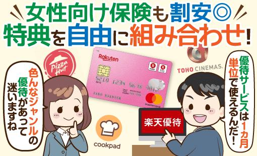 楽天ピンク(pink)カードと楽天カードの違い、全解説!
