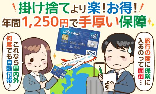 ライフカード《旅行傷害保険付き》の年会費・通常カードとの違い