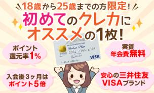 三井住友VISAデビュープラスカード完全ガイド:学生は?審査は?