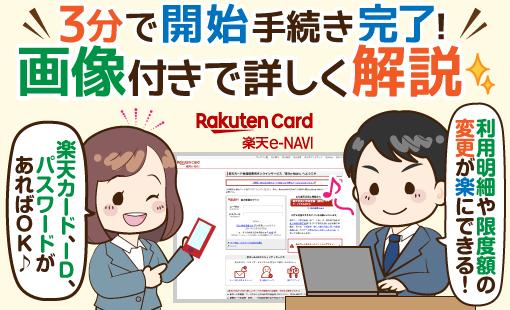 楽天カード、e-NAVI(楽天eナビ)のログイン方法