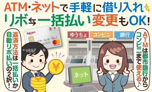 楽天カードのキャッシング【完全ガイド】キャッシング枠、返済、申し込みと金利!