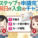 楽天カードの入会キャンペーンで8000ポイントを確実にもらう申し込み方法