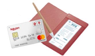 利用代金の支払いが残っている場合の支払方法