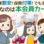楽天カードの家族カードを作ると、どこが損? いくら損?