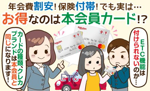 家族 マイナ ポイント カード 楽天 マイナポイントの二重取りは可能か 楽天カード&ペイの事例で検証