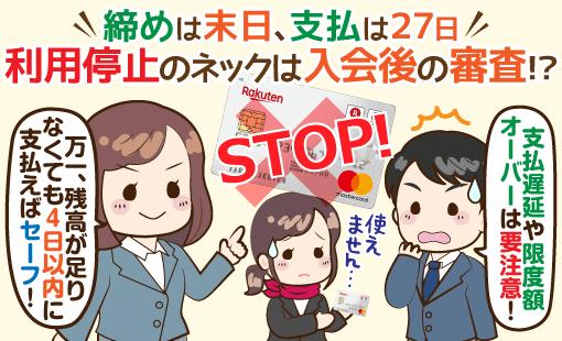 【即答】楽天カードの締め日・引き落とし日/利用停止・強制解約されない方法