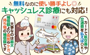 楽天カードの海外旅行保険、海外利用ガイド【ネットの誤情報に注意!】