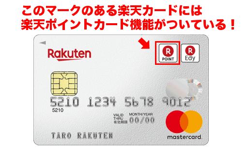 お持ちの楽天カードにこのマークはありますか?確認してみましょう