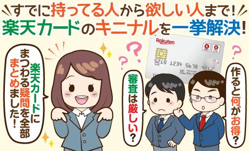 楽天カード【完全ガイド】