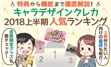 キャラクタークレジットカード「2018年上半期の人気ランキング」発表!アニメファン注目のベスト1は…