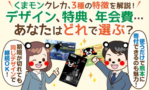 「くまモン」好きにおすすめする「くまモンクレジットカード」3種、どれがいい?