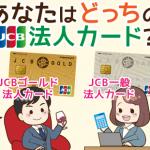 JCB一般法人カード、JCBゴールド法人カード