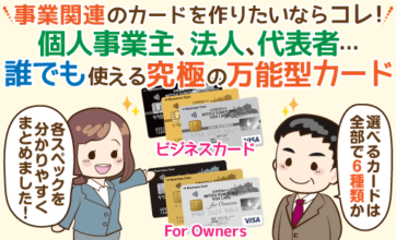 三井住友ビジネスカード、ビジネスカードfor Owners