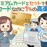 楽天ビジネスカードは特殊な法人カードなのに、なぜ人気なのか?