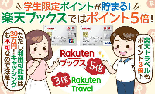 楽天カードアカデミーと楽天カードの違い【全解説】