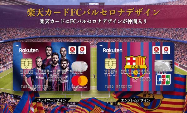 「楽天カード FCバルセロナ」の画像検索結果