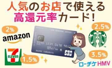 JCBカードWのメリットとデメリット(年会費・ETCカード無料)
