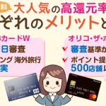年会費無料カード最強決戦(その1)JCBカードW vs オリコカード・ザ・ポイント