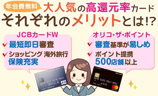 年会費無料カード最強決戦(その1)JCB CARD W vs オリコカード・ザ・ポイント
