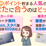 JCBカードW vs 楽天カード 年会費無料カード最強決戦(その2)徹底比較
