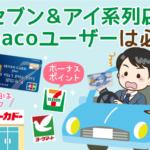 セブンカードプラスでETCカードを申し込むべき3つの理由―nanacoポイントがお得!