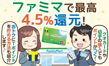ファミマTカード(ETCカード無料)申込み前に読むべき2つのデメリットとメリット
