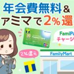 「ファミマTカード」はファミマ最高還元カード…ではない:結局このカードは作るべき?